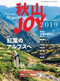 ワンダーフォーゲル 10月号 増刊 秋山JOY2019