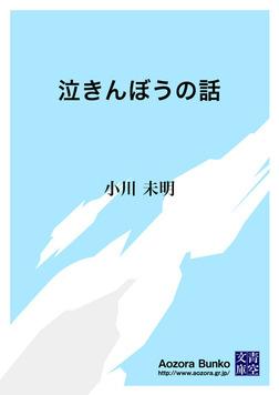 泣きんぼうの話-電子書籍