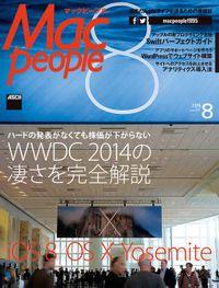 MacPeople 2014年8月号