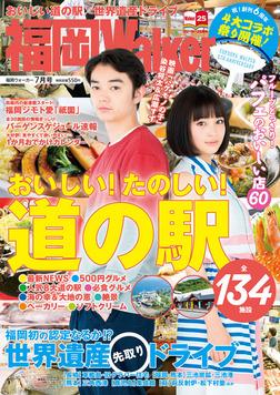 FukuokaWalker福岡ウォーカー 2015 7月号-電子書籍