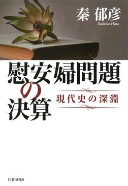 慰安婦問題の決算 現代史の深淵-電子書籍