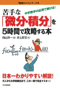 苦手な「微分・積分」を5時間で攻略する本 中学数学の応用で解ける!