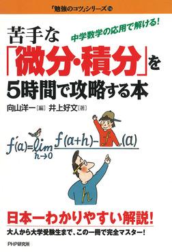 苦手な「微分・積分」を5時間で攻略する本 中学数学の応用で解ける!-電子書籍