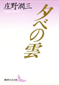 夕べの雲-電子書籍