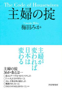 主婦の掟-電子書籍