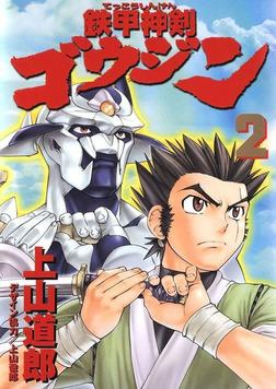 鉄甲神剣ゴウジン(2)-電子書籍