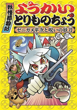 ようかいとりものちょう4-ゼニガメ平次と呪いの妖刀-電子書籍
