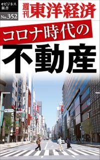 コロナ時代の不動産―週刊東洋経済eビジネス新書No.352
