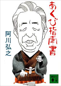 あくび指南書-電子書籍