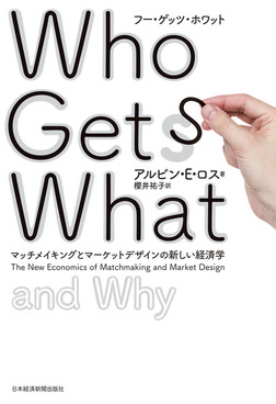Who Gets What(フー・ゲッツ・ホワット) ―マッチメイキングとマーケットデザインの新しい経済学-電子書籍