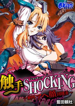 触手SHOCKING-絶叫アヘ顔団地妻-(フルカラー)(1)-電子書籍