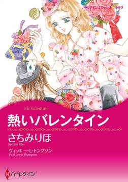 熱いバレンタイン-電子書籍