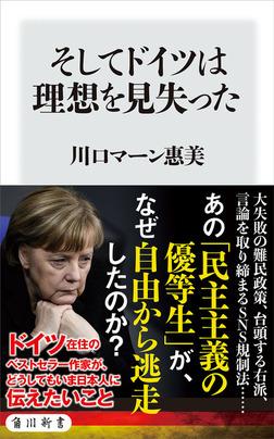そしてドイツは理想を見失った-電子書籍