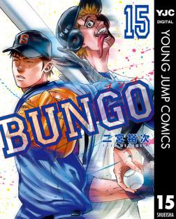 BUNGO―ブンゴ― 15-電子書籍
