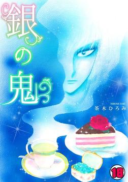 銀の鬼(18)-電子書籍