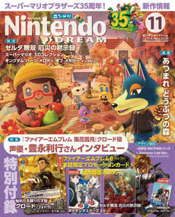 Nintendo DREAM 2020年11月号【読み放題版】-電子書籍
