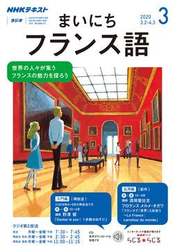 NHKラジオ まいにちフランス語 2020年3月号-電子書籍