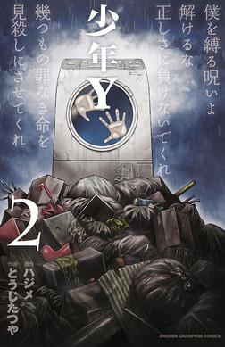少年Y 2-電子書籍