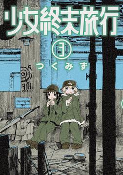 少女終末旅行 3巻-電子書籍