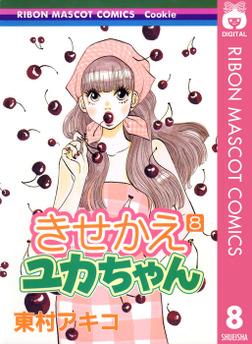きせかえユカちゃん 8-電子書籍