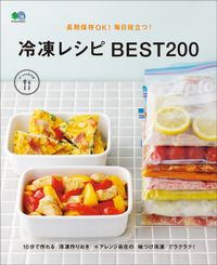 長期保存OK!毎日役立つ!冷凍レシピBEST200