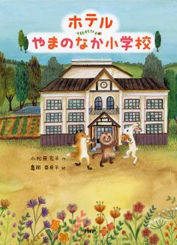 ホテルやまのなか小学校-電子書籍