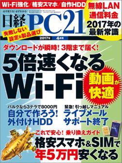 日経PC21 (ピーシーニジュウイチ) 2017年 4月号 [雑誌]-電子書籍