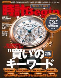 時計Begin 2015年秋号 vol.81