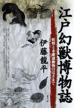 江戸幻獣博物誌 妖怪と未確認動物のはざまで-電子書籍
