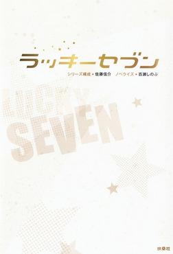 ラッキーセブン-電子書籍