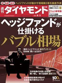週刊ダイヤモンド 13年8月3日号