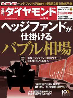 週刊ダイヤモンド 13年8月3日号-電子書籍