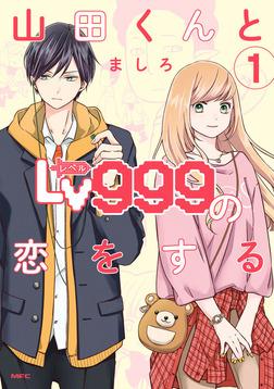 山田くんとLv999の恋をする(1)-電子書籍