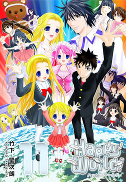 Happy World! 11巻-電子書籍