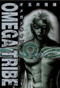OMEGA TRIBE(ビッグコミックス)