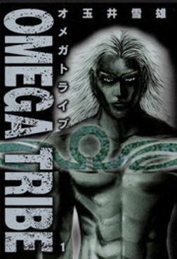 OMEGA TRIBE(1)-電子書籍
