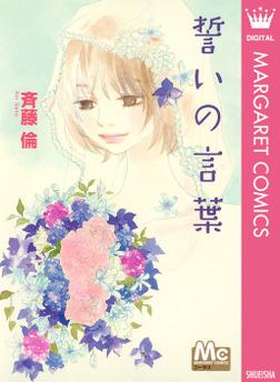 誓いの言葉-電子書籍