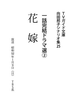 花嫁-電子書籍