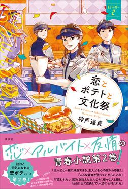 恋とポテトと文化祭 Eバーガー2-電子書籍