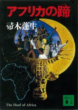 アフリカの蹄-電子書籍