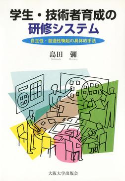 学生・技術者育成の研修システム-電子書籍