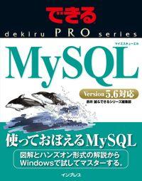 できるPRO MySQL