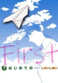 First はじめての…(カノンコミック)