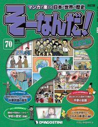 マンガで楽しむ日本と世界の歴史 そーなんだ! 70号
