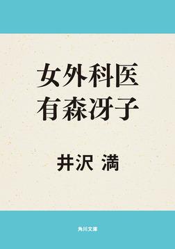 女外科医有森冴子-電子書籍