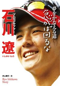 プロゴルファー 石川遼 夢をかなえる道 急がば回るな