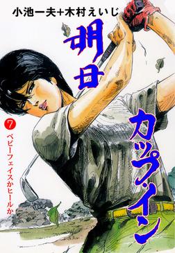明日カップ・イン 7-電子書籍