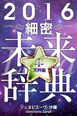 2016年占星術☆細密未来辞典天秤座-電子書籍