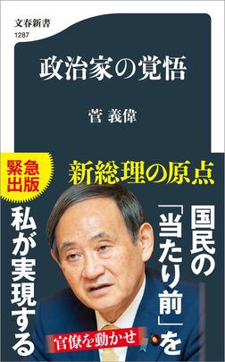 政治家の覚悟-電子書籍
