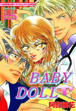 Baby Doll-電子書籍